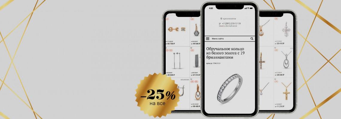 25% на ВСЁ в интернет-магазине