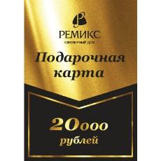 Подарочная карта 20000 рублей