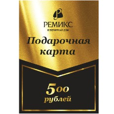 Подарочная карта 500 рублей