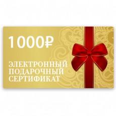 Электронная подарочная карта 1000 рублей