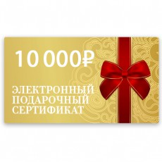 Электронная подарочная карта 10000 рублей