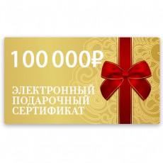 Электронная подарочная карта 100 000 рублей