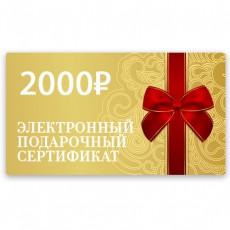 Электронная подарочная карта 2000 рублей