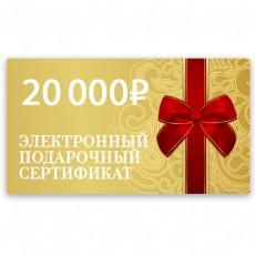 Электронная подарочная карта 20000 рублей