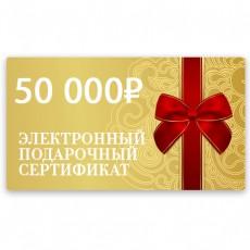 Электронная подарочная карта 50000 рублей