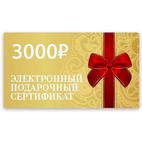 Электронная подарочная карта 3000 рублей