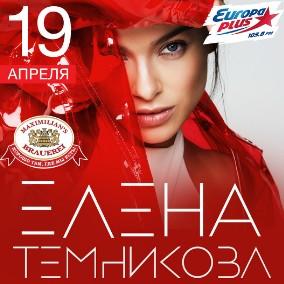 Ювелирный дом «Ремикс» дарит билеты на концерт Елены Темниковой