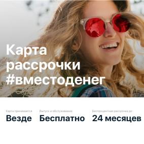 """ХАЛВА и #вместоденег теперь и для клиентов Ювелирного дома """"Ремикс"""""""
