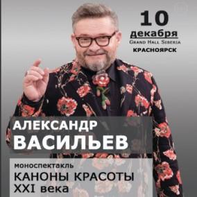 Александр Васильев снова в Красноярске!