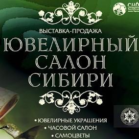 Ювелирный дом «Ремикс» примет участие в выставке «Ювелирный салон Сибири 2017»