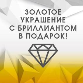 Дарим золотое украшение с бриллиантом!